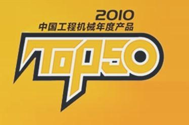 2010年中国工程机械年度产品