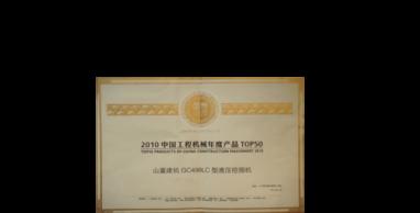 2010年GC498入围年度TOP50