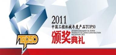 2011年中国工程机械年度OP50