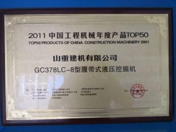 2011年GC378LC-8获得年度TOP50