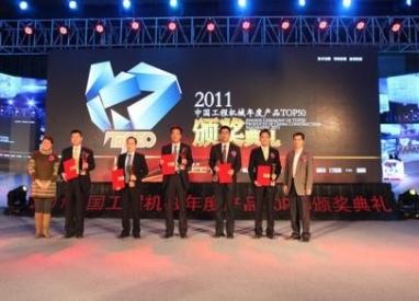 2011年颁奖典礼