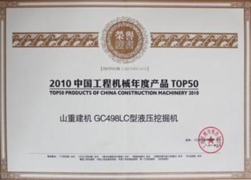 2010年GC498LC获得年度TOP50