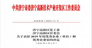 济宁高新区百日攻坚十大项目-山重新能源挖掘机项目第四名